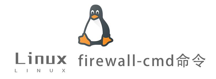 Linux常用命令—firewall-cmd命令